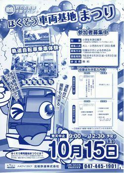 2016_hokuso_syaryoFes.JPG