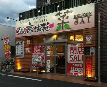 close_keijoen_sai.JPG