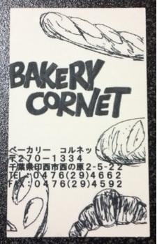 cornet_P.jpg