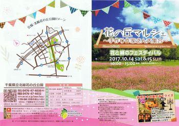 hananooka_marche_2017_01.JPG