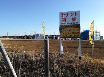 higashinohara_tenant01.JPG