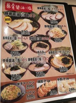 inzaiya_menu.JPG