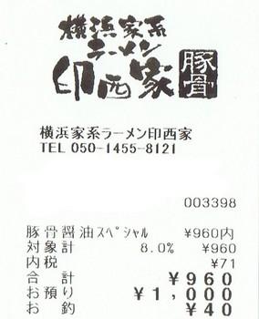 inzaiya_receipt.jpg