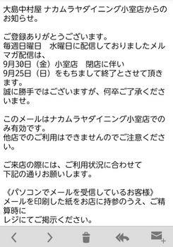 nakamuraya_mailEnd.JPG