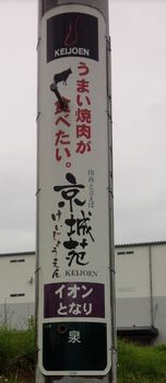 sign_keijoen.JPG