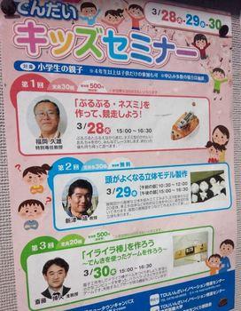 2017_dendai_kids.JPG