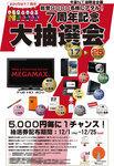 Megamax_chusen.jpg