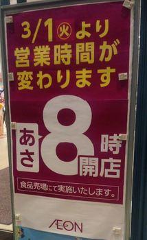 aeon_201603_op.JPG