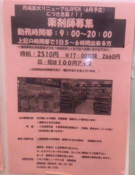 aeon_pharmacy.JPG