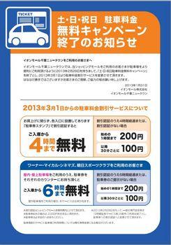 aeonmall_parking.JPG