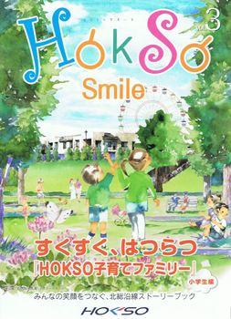 hokso_smile_03.JPG
