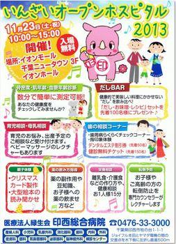 inzai_open_hospital.JPG