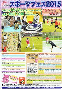 inzai_spFes2015.JPG
