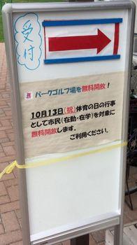 izumi_parkG_free.JPG