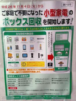 kamagaya_trash02.JPG