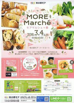 more_marche_spr01.JPG