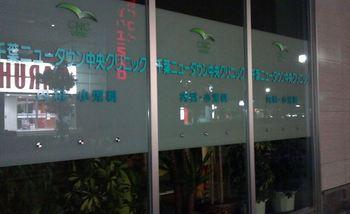 mv_cntCtr_clinic01.JPG