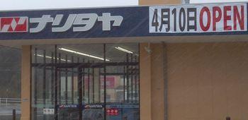 naritaya_open.JPG