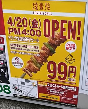 open_torikizoku.JPG