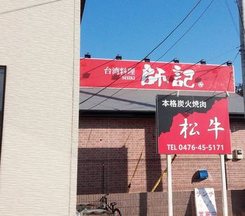 shiki_01.JPG