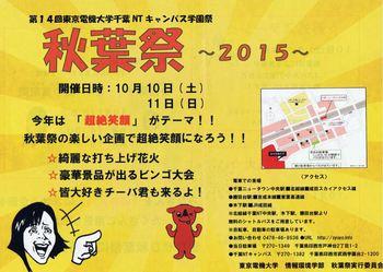 syuyoFES2015_01.JPG