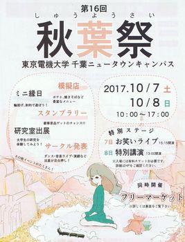 syuyosai_CNTfinal_01.JPG