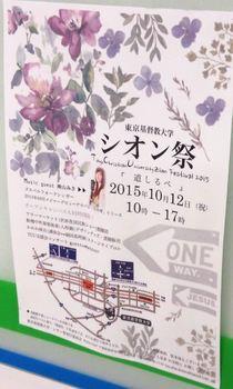 tokyo_christU_zion2015.JPG